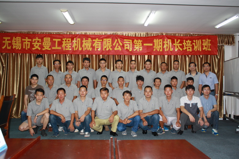 The first operator training class of the Amman Wuxi Construction Machinery Co., Ltd.,