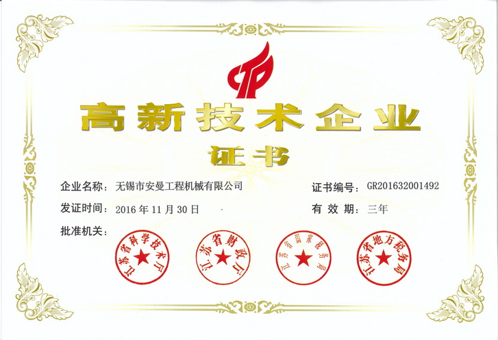 "Congratulation on winning the ""certificate of hi-tech enterprise of jiansu"""